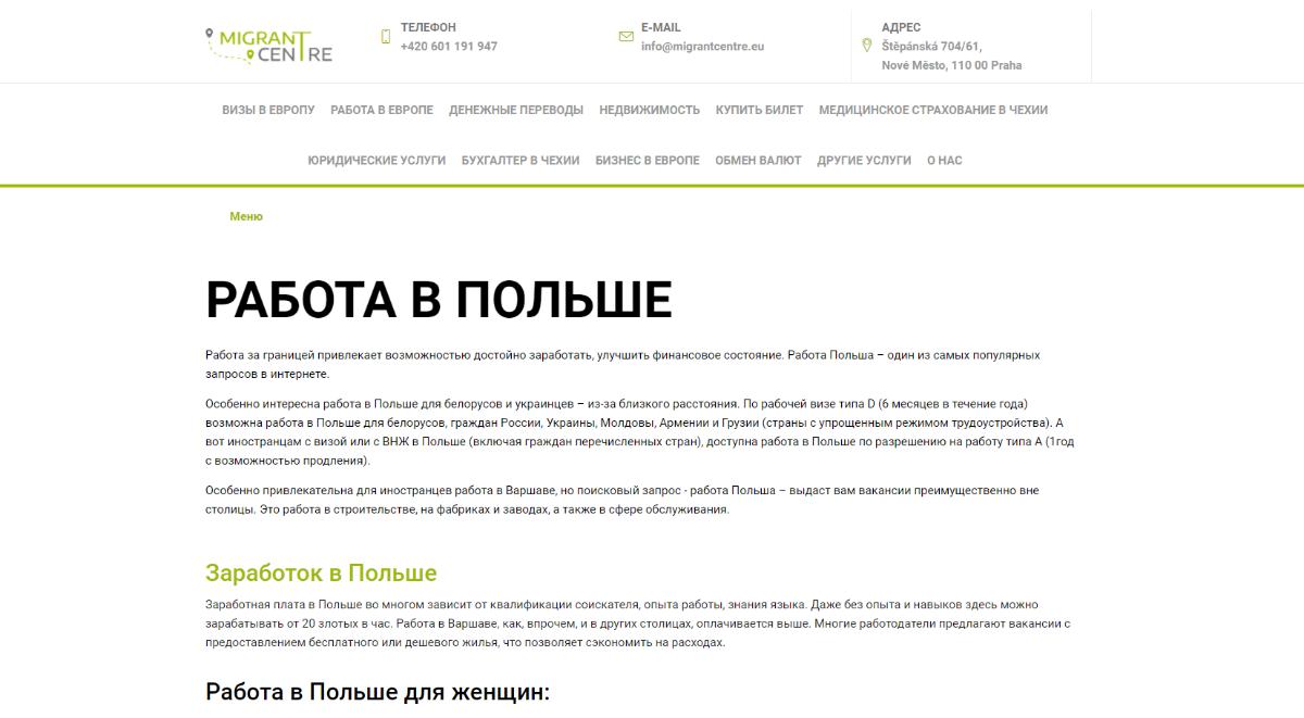 Работа в польше для граждан россии дубай январь